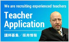 Teacher Application 講師募集・採用情報