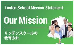 Our Misshon リンデンスクールの教育方針