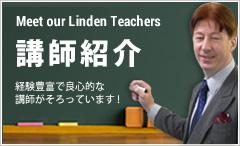 講師紹介 Meet our Linden Teachers