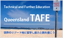 Queensland TAFE